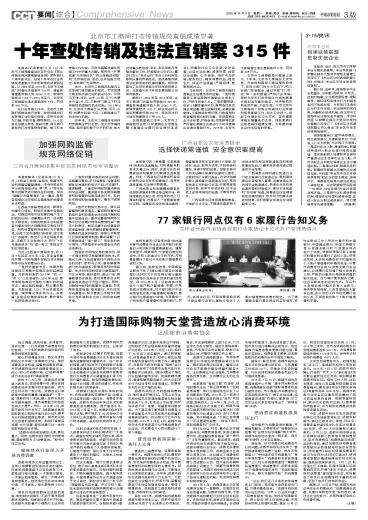 2018年中国查处传销直销案3500余起