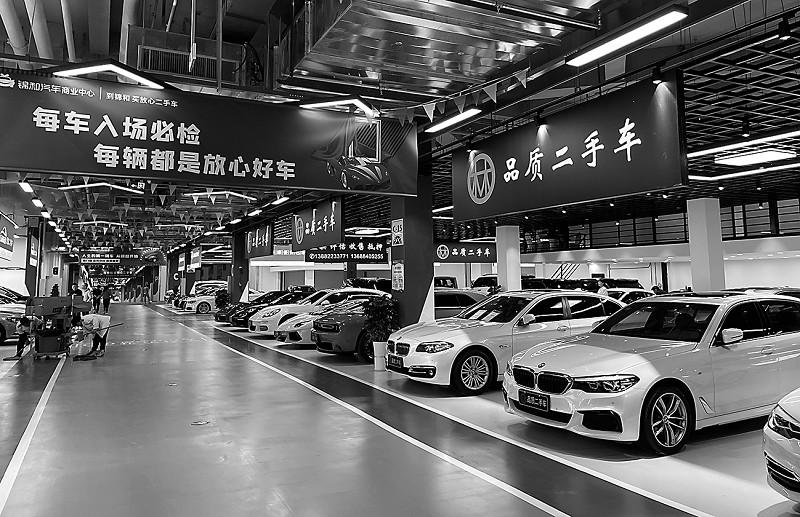 政策助推二手车规范发展 可靠车源是放心消费关键